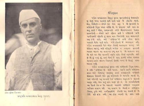 Jawaharlal Nehru jeevan parichay in hindi