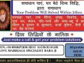 -get-response-your-problem-guranted-by-babaji-