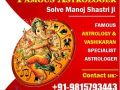 -husband-wife-problem-solution-91-9815793443-