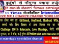 -love-marriage-problem-solution-by-manish-shastri-call-on-
