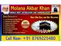 world-famous-asrologer-91-8769225480-molana-akbar-khan