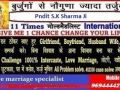 love-problem-solution-baba-ji-91-9694444295-bhopal
