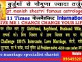 love-marriage-problem-solution-baba-ji-91-9649320175