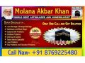 -get-love-back-91-8769225480-molana-muslim-astrologer-in-