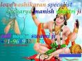 -love-marriage-vashikran-specialist-manish-shastri-