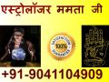 love-problem-solution-in-chandhiagrh-91-9041104909-mohali
