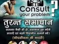 -love-problem-solution-powerfull-babaji-91-9878865807
