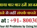 -divorce-problem-solution-muslim-astrologer-91-8003002544-