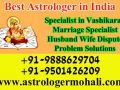 husband-wife-dispute-problem-solutions-91-9888629704