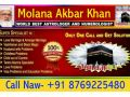 -husband-wife-problem-specialist-91-8769225480-molana-baba-