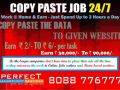 online-income-opportunity-part-time-job-pms-jobs