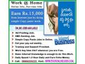 hurry-up-attractive-offers-offline-part-time-jobs